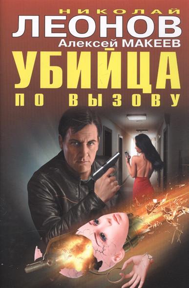 Леонов Н., Макеев А. Убийца по вызову