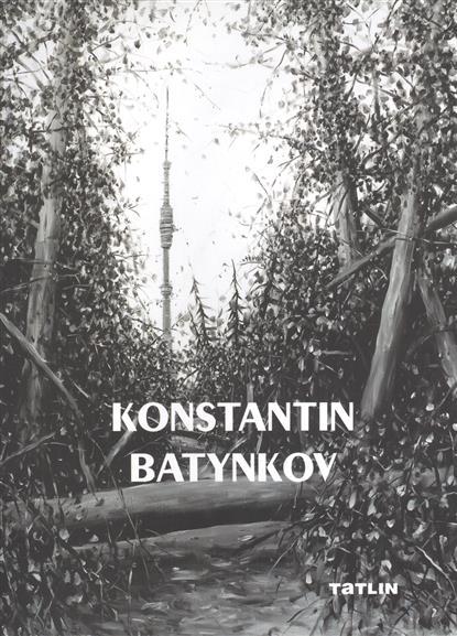 Konstantin Batynkov. Константин Батынков