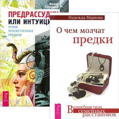 Маркова Н., Гардинер Ф. О чем молчат предки. Предрассудки или интуиция? (комплект из 2 книг)