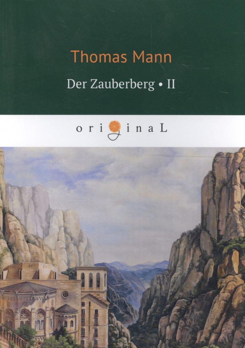 Mann T. Der Zauberberg. Volume 2 ISBN: 9785521062577 der zauberberg volume 1