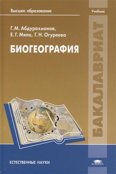 Абдурахманов Г., Мяло Е., Огуреева Г. Биогеография. Учебник
