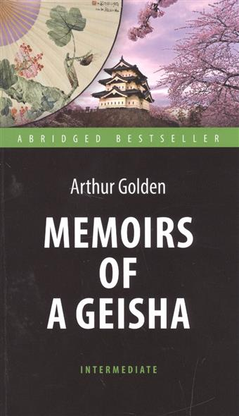 Golden A. Memoirs of a Geisha ISBN: 9785990762275 memoirs of a geisha