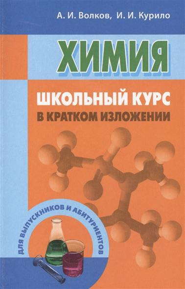Химия. Школьный курс в кратком изложении