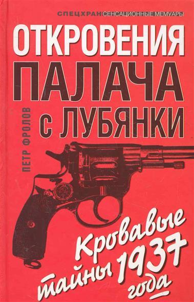Откровения палача с Лубянки Кровавые тайны 1937 г.