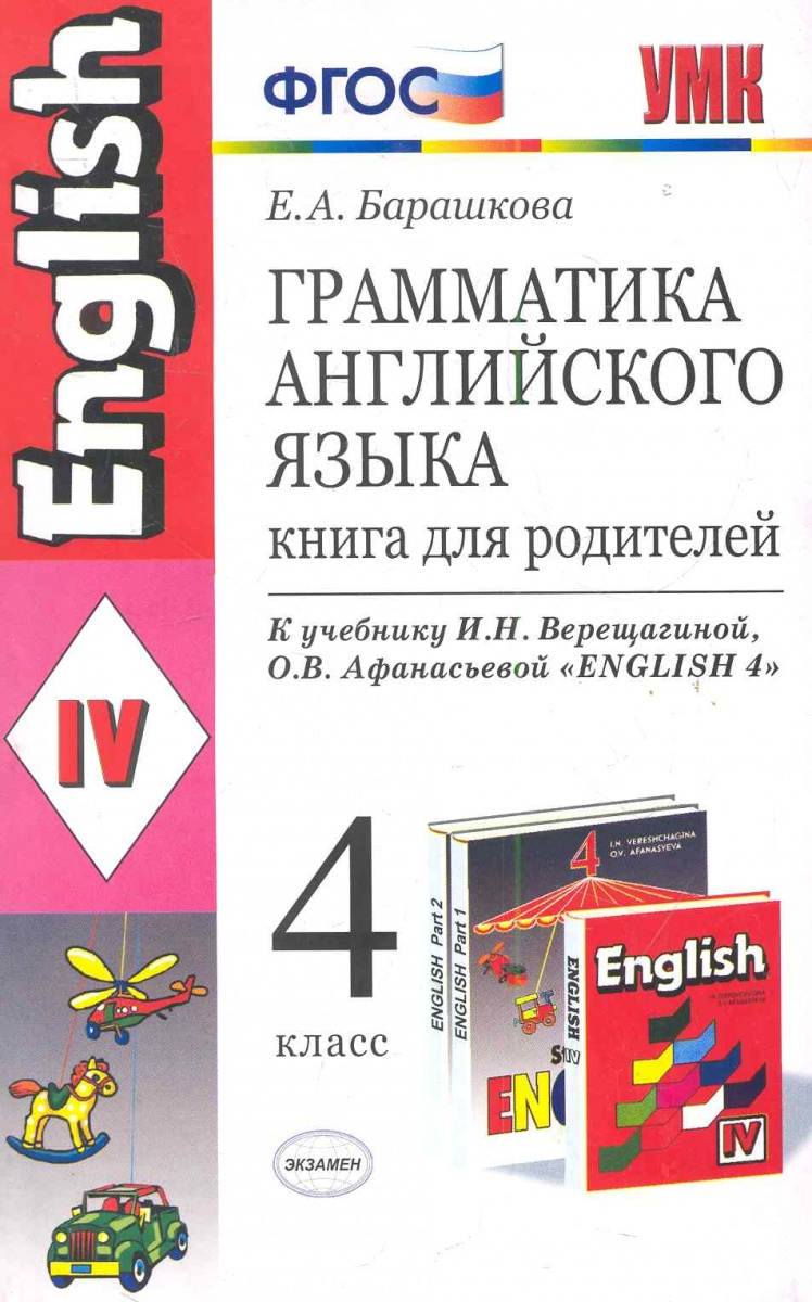 все цены на Барашкова Е. Грамматика английского яз. Книга для родит. 4 кл