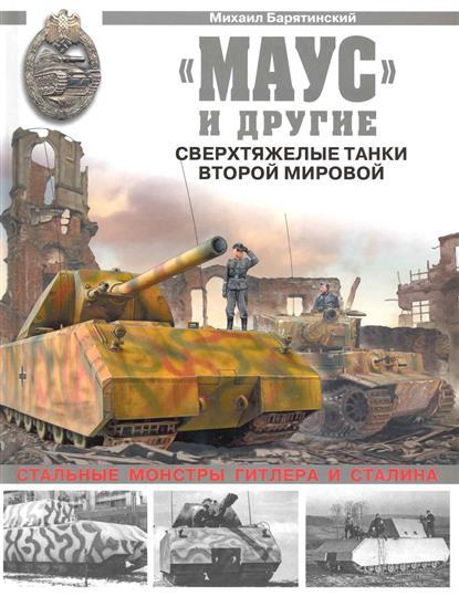 Маус и другие Сверхтяжелые танки Второй Мировой
