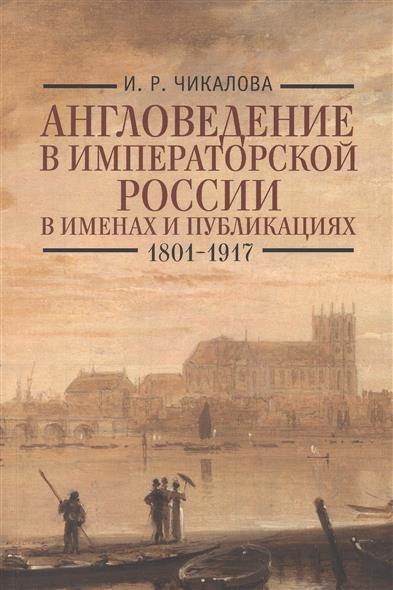 Англоведение в императорской России в именах и публикациях (1801-1917)