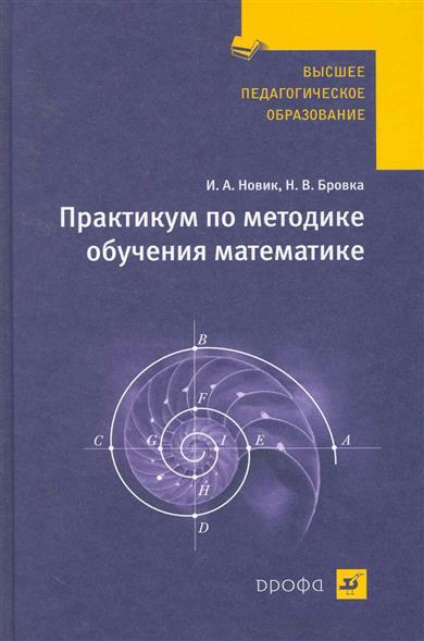 Практикум по методике обучения математике Учеб. пос.