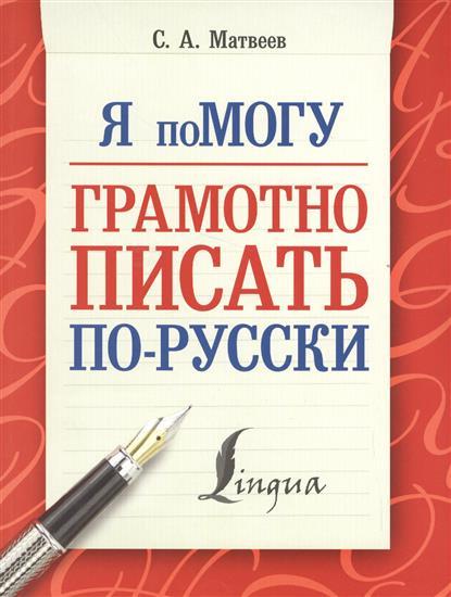 Матвеев С.: Я помогу грамотно написать по-русски
