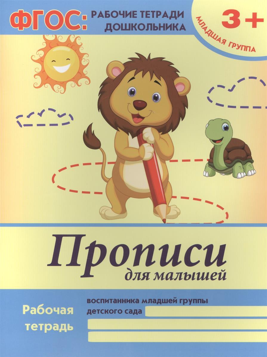 Белых В. Прописи для малышей. Рабочая тетрадь воспитанника младшей группы детского сада. 3+