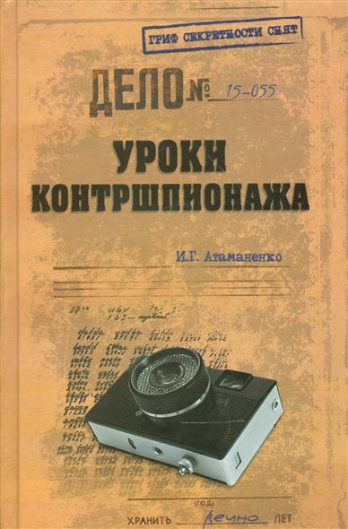 Атаманенко И. Уроки контршпионажа ISBN: 9785444453223 атаманенко и измена по курсу доллара