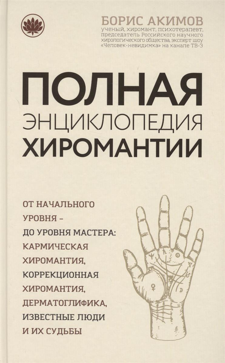 Полная энциклопедия хиромантии