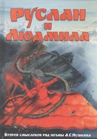 Руслан и Людмила. Второй смысловой ряд поэмы А. С. Пушкина