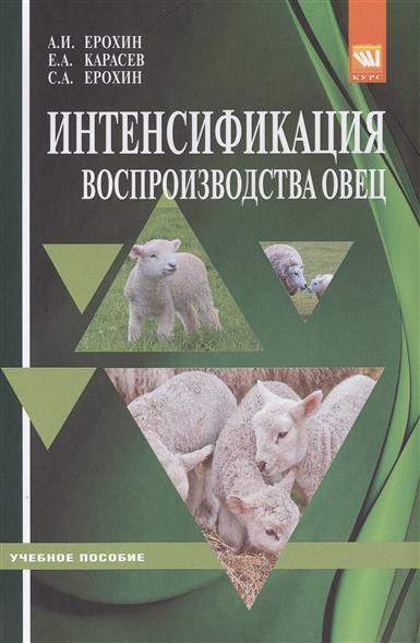 Ерохин А., Карасев Е., Ерохин С. Интенсификация воспроизводства овец. Учебное пособие сергей александрович ерохин альтернатива пародии отклики подражания
