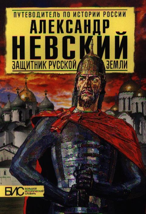 Сахаров А. Александр Невский. Защитник Русской земли александр сухов тайные боги земли