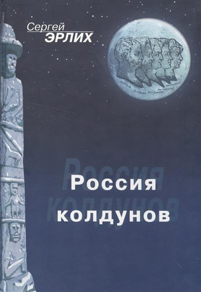 Эрлих С. Россия колдунов вера головачёва логово братьев колдунов