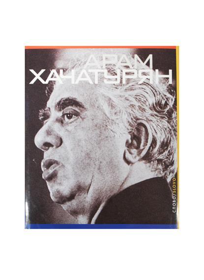 Арам Хачатурян Жизнь и творчество