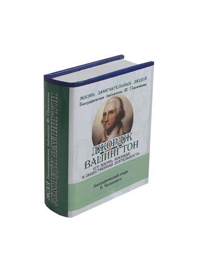 Джордж Вашингтон. Его жизнь, военная и общественная деятельность. Биографический очерк (миниатюрное издание)