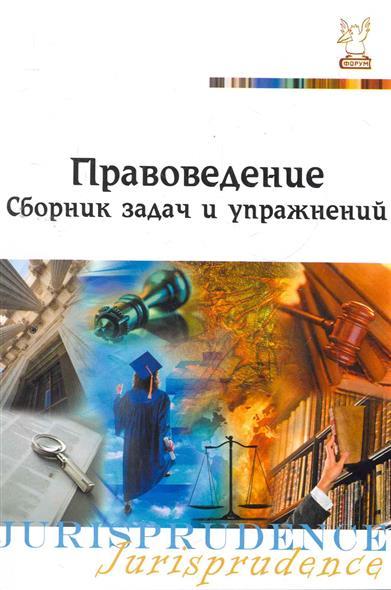 Правоведение Сборник задач и упражнений