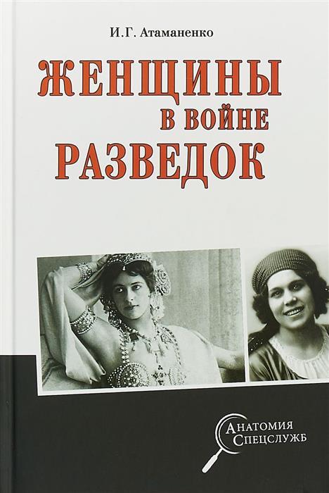 Атаманенко И. Женщины в войне разведок и г атаманенко про100шпионы