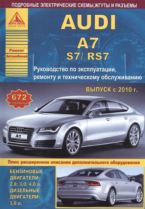 Автомобиль Audi A7 / S7 / RS7. Руководство по эксплуатации, ремонту и техническому обслуживанию. Выпуск с 2010 г. Бензиновые двигатели: 2,8; 3,0; 4,0 л. Дизельные двигатели: 3,0 л. автомобиль citroen xsara picasso с 1999 по 2010 гг руководство по эксплуатации ремонту и техническому обслуживанию