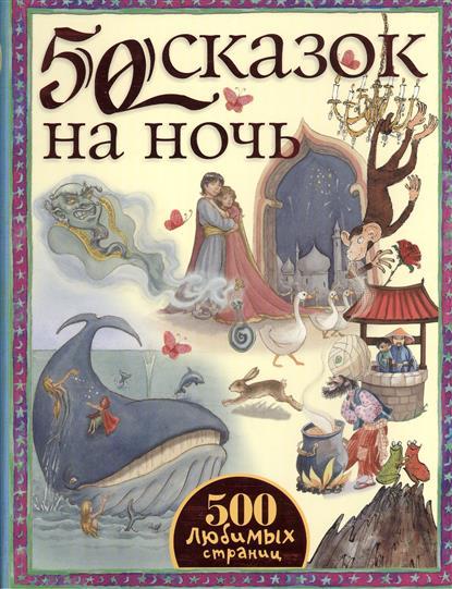 Налепина Д., Крутских К., Антипин М. (пер.) 50 сказок на ночь комарова д пер семья дом