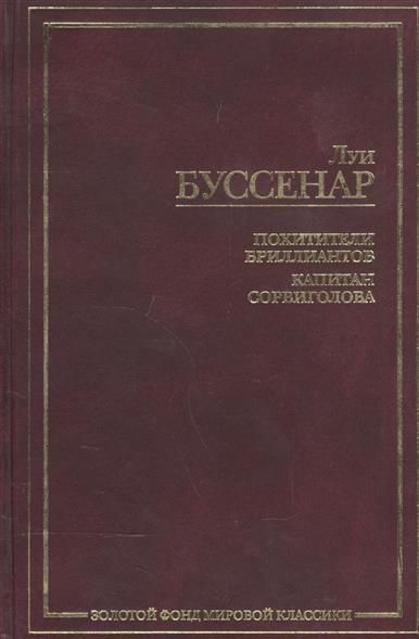 Похитители бриллиантов Капитан Сорвиголова