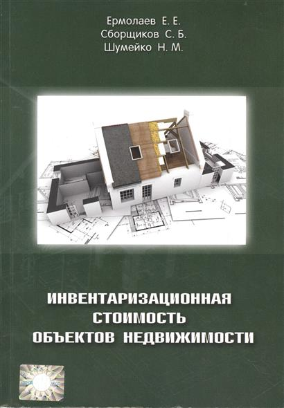 Инвентаризационная стоимость объектов недвижимости