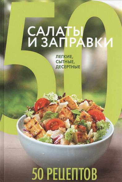 Левашева Е. (ред.) 50 рецептов. Салаты и заправки. Легкие, сытные, десертные