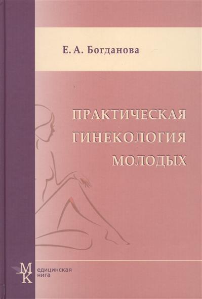 Богданова Е. Практическая гинекология молодых