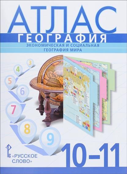 Атлас. География. Экономическая и социальная география мира. 10-11 классы