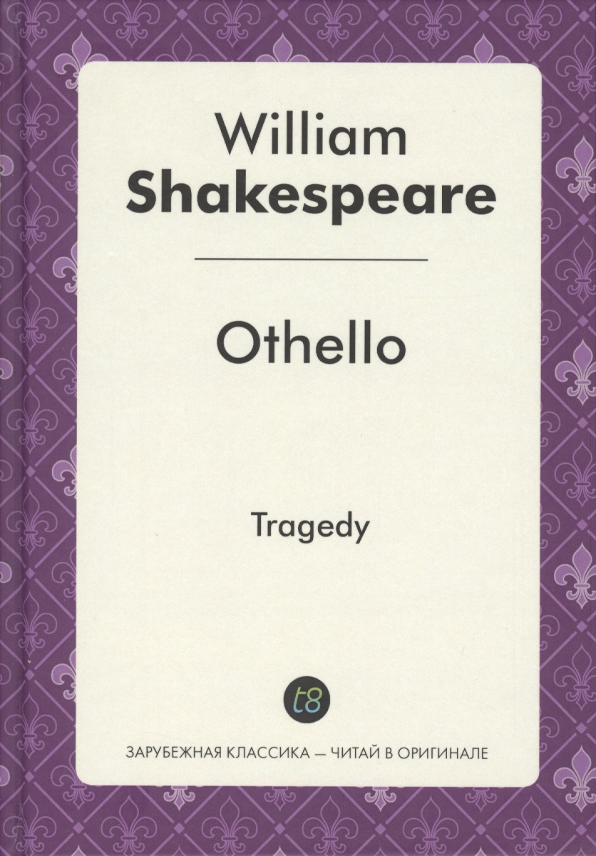 Shakespeare W. Othello shakespeare w much ado about nothing
