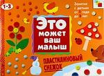 Пластилиновый снежок Худ. альбом для занятий с детьми 1-3 лет