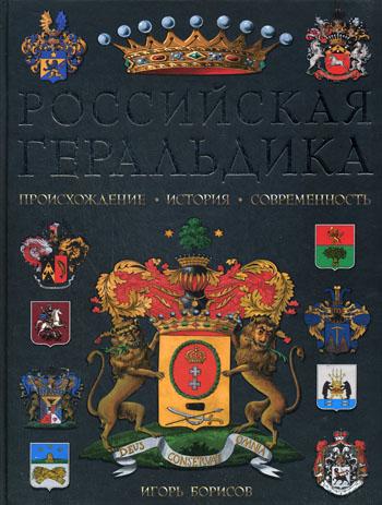 Российская геральдика Происхождение История Современность
