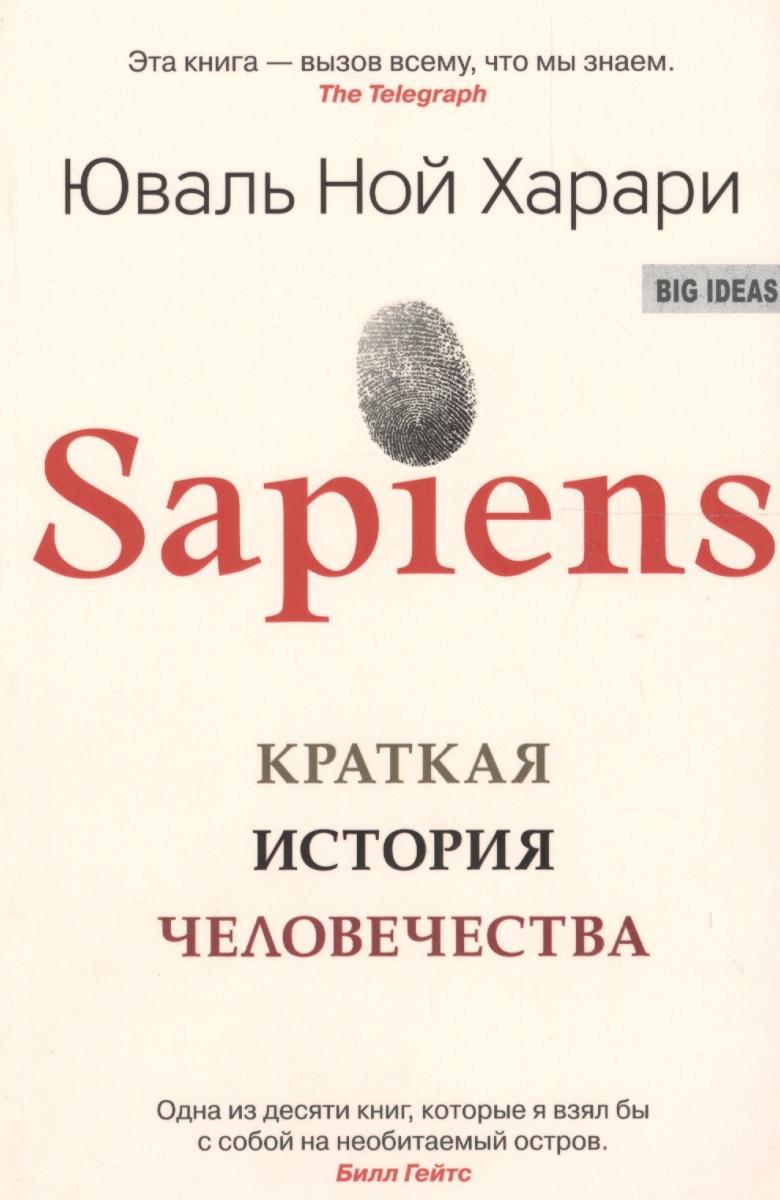 Харари Ю. Sapiens. Краткая история человечества краткая история человечества