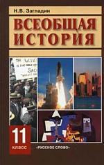 Всеобщая история 20 век 11 кл