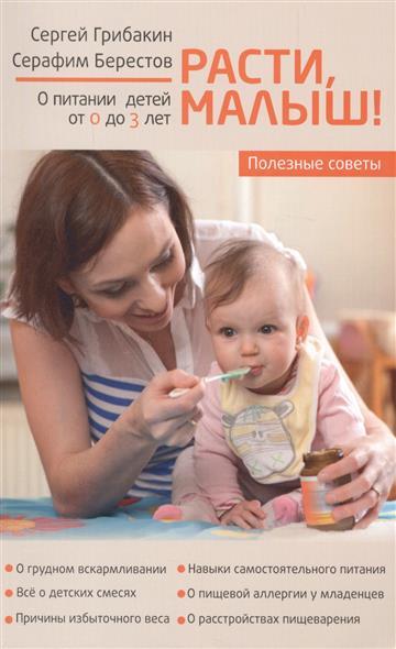 Расти, малыш! Питание ребенка от 0 до 3 лет