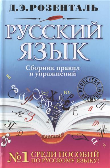 Розенталь Д. Русский язык. Сборник правил и упражнений цены онлайн