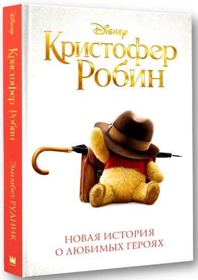 Рудник Э. Кристофер Робин. Новая история о любимых героях