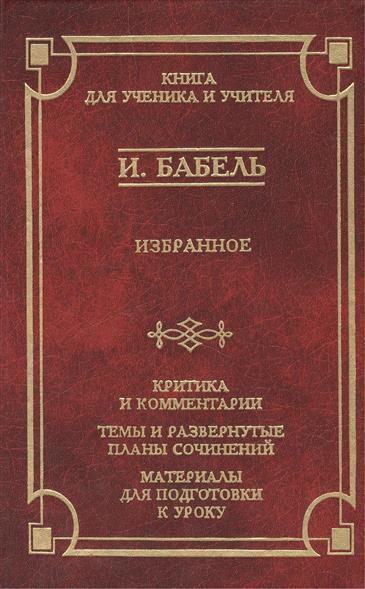 И. Бабель. Избранное