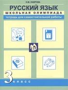 Русский язык. Школьная олимпиада. 3 класс. Тетрадь для самостоятельной работы