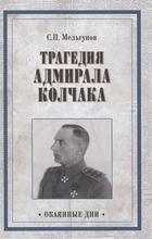 Трагедия адмирала Колчака