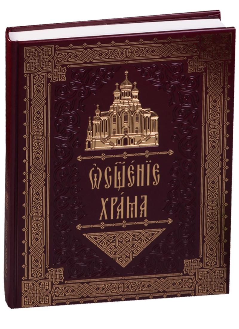 Освящение храма. Чины архиерейского священнослужения