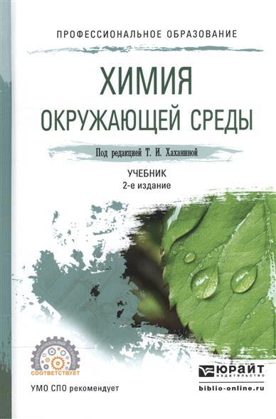 Химия окружающей среды. Учебник для СПО