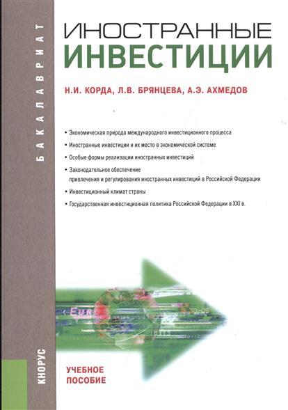 Корда Н., брянцева Л., Ахмедов А. Иностранные инвестиции книгу иностранные инвестиции
