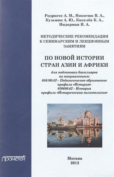 Методические рекомендации к семинарским и лекционным занятиям по Новой истории стран Азии и Африки