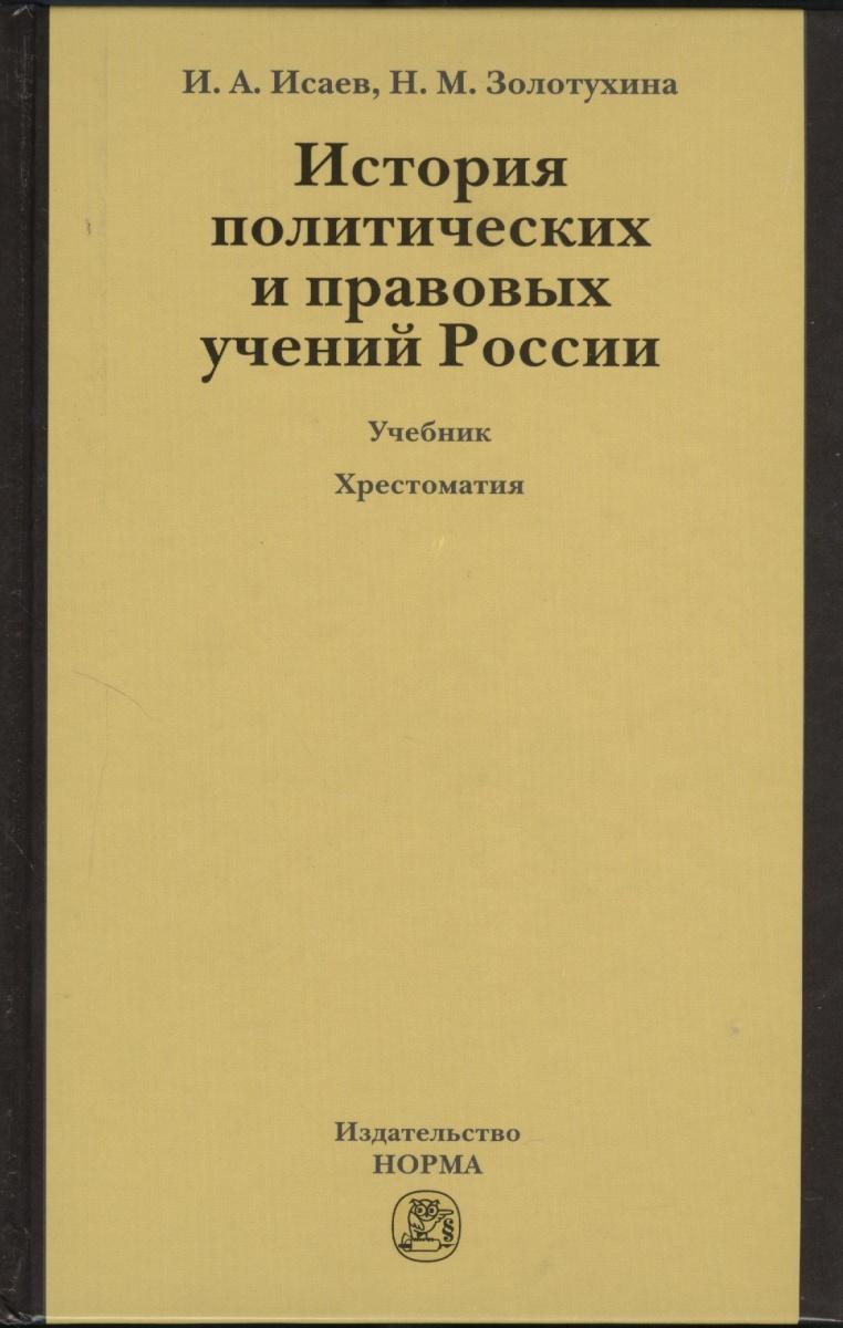 Исаев И., Золотухина Н. История политических и правовых учений России. Учебник. 3-е издание, переработанное и дополненное (+CD) цены