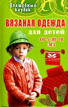 Вязаная одежда для детей от 5 до 10 лет