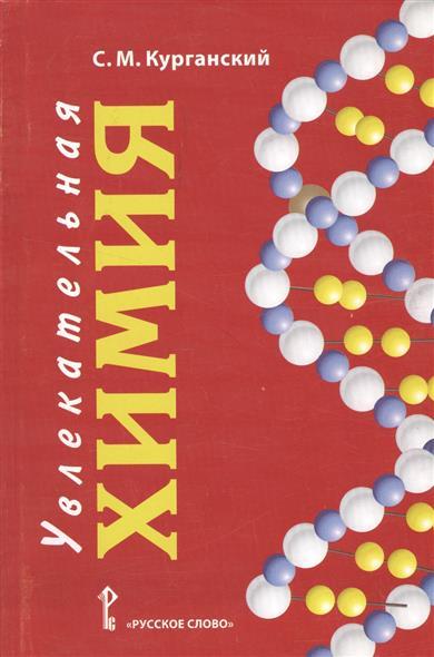 Увлекательная химия. Внеклассная работа по химии