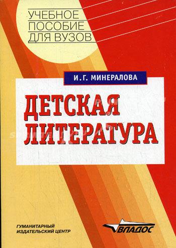 Минералова И. Детская литература ISBN: 9785691006975